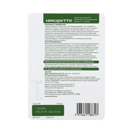 Никоретте спрей 1 мг/доза 13.2 мл 150 доз