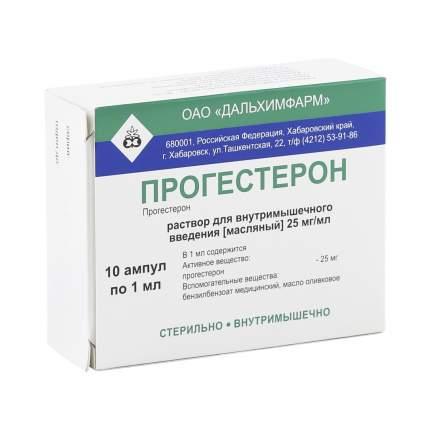Прогестерон ампулы 2,5% 1 мл 10 шт.