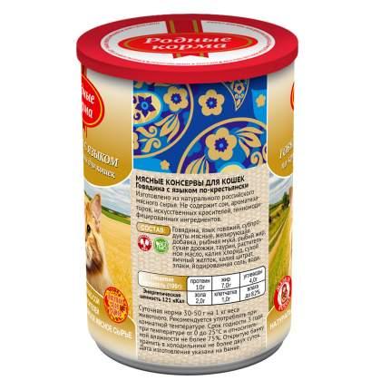 Консервы для кошек Родные корма, говядина, 410г