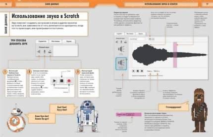 Звёздные Войны. Создай Свою компьютерную Игру