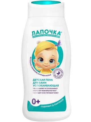 Пена для ванн ЛАПОЧКА детская 300 мл