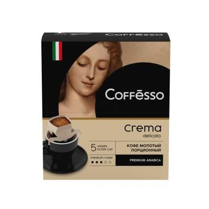 Кофе Coffesso Crema Delicato молотый 45 г 5 сашетов