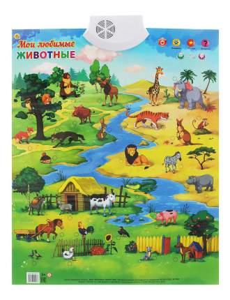Интерактивный плакат Рыжий Кот Мои любимые животные