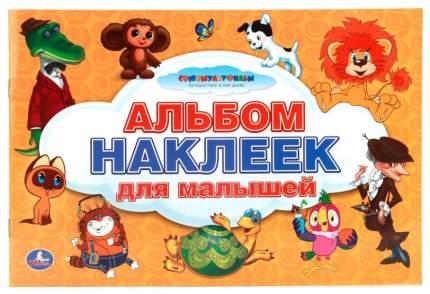 Альбом наклеек для малышей Умка Союзмультфильм Малый