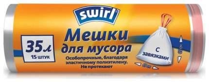 Мешки для мусора Swirl с завязками 35 л 15 шт