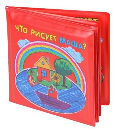 Книжка для купания YAKO Toys Что рисует Маша?