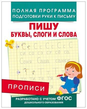 Книжка Росмэн Столяренко А. пишу Буквы, Слоги и Слова