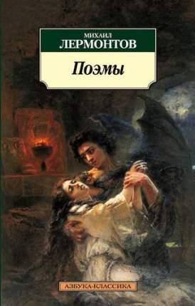 Книга поэмы