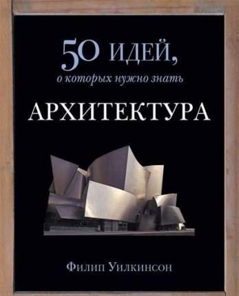 Книга Уилкинсон Ф, Архитектура