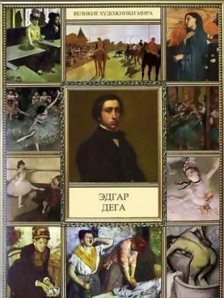Книга Эдгар Дега