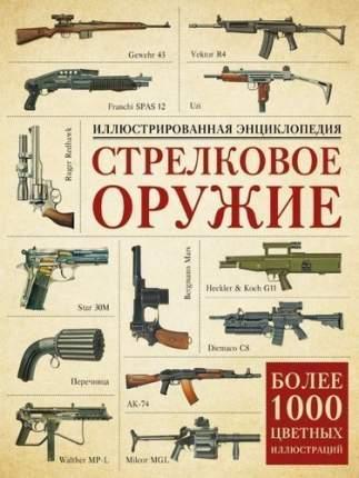Стрелковое Оружие, Иллюстрированная Энциклопедия