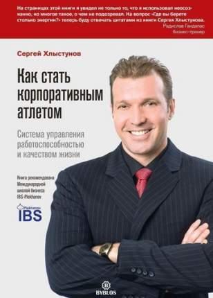 Книга Как Стать корпоративным Атлетом, Система Управления Работоспособностью и качество...