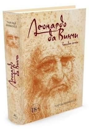 Книга Леонардо Да Винчи, Загадки Гения