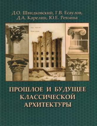 Книга Прошлое и будущее классической архитектуры, Монография
