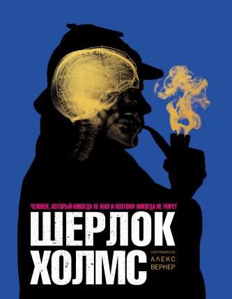 Книга Шерлок Холмс, Человек, который никогда не жил и поэтому никогда не умрёт