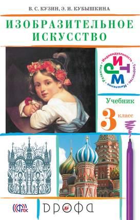 Изобразительное Искусство, 3 класс Учебник