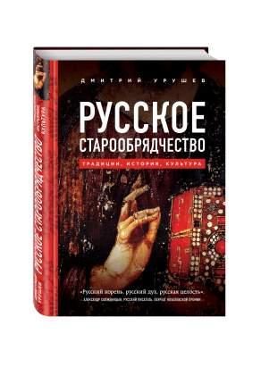 Книга Русское Старообрядчество, традиции, История, культура