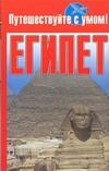 Атласы и путеводители Египет