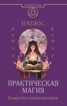 Книга практическая Магия, Великая Управления Миром