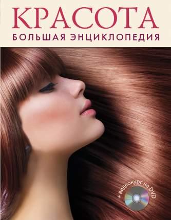 Красота, Большая энциклопедия (+DVD)