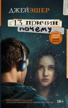 Книга 13 причин почему
