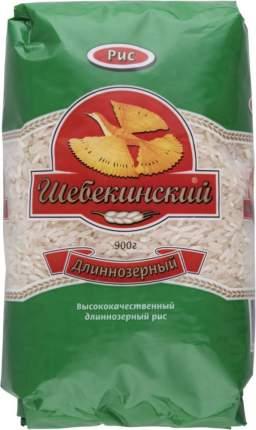 Рис Шебекинский длиннозерный 900 г