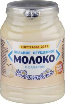 Молоко сгущенное Волоконовское 8.5% с сахаром 380 г