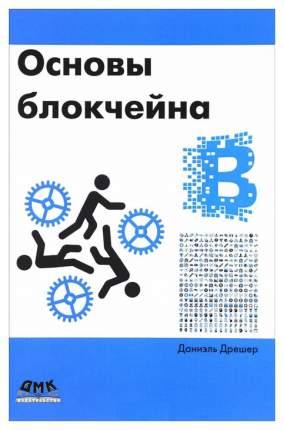 Основы Блокчейна: Вводный курс для начинающих В 25 Небольших Главах