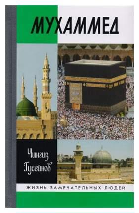 Книга Книга Мухаммед