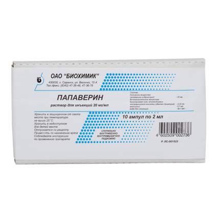 Папаверина гидрохлорид ампулы 2% 2 мл 10 шт. Биохимик