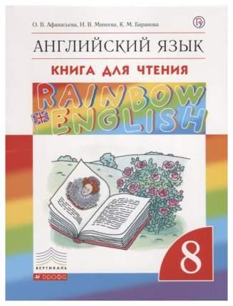 Афанасьева. Английский Язык. Rainbow English 8 кл. кдч. Вертикаль. (Фгос).