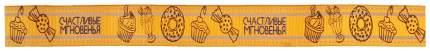 Лента декоративная Арт Узор «Счастливые мгновенья», 2 × 1000 см