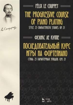 Книга Последовательный курс игры на фортепиано, Стиль, 25 характерных этюдов, Соч, 21