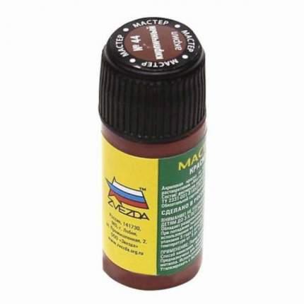 Акриловая краска для моделей Zvezda Мастер-акрил кирпичный 12 мл