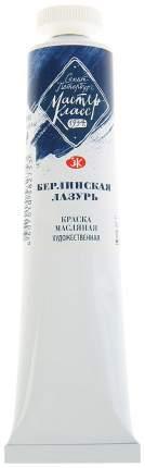 Масляная краска Невская Палитра Мастер-класс берлинская лазурь 46 мл
