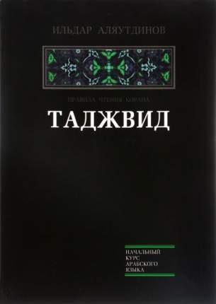 Книга Таджвид. правила Чтения корана