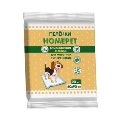 Пеленки для животных HOMEPET, впитывающие гелевые, 60х90 см, 20 шт