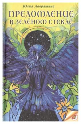 Книга Аквилегия-М Современность и фантастика. Преломление в зеленом стекле
