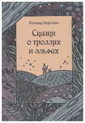 Книга Редкая птица. Сказки о троллях и эльфах