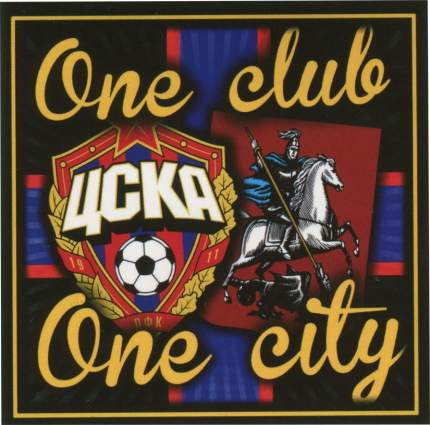 Наклейки ПФК ЦСКА One Club One City разноцветные