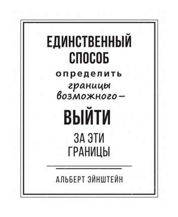 Картина на холсте 30x40 Энштейн бел Ekoramka HE-101-360