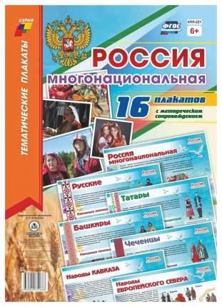 """Комплект плакатов """"Россия многонациональная"""", А3, 16 плакатов"""