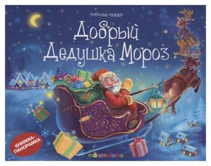 Книжка-панорамка. Любимые сказки. Добрый Дедушка Мороз Malamalama