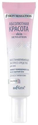Крем для век Bielita Skin Sensation Эффект полноценного сна 30 мл