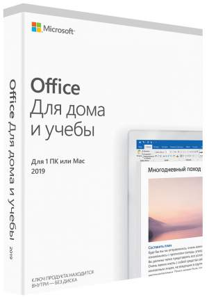 Офисная программа Microsoft Office для дома и учебы 2019 Multilang 1 устройство, бессрочно