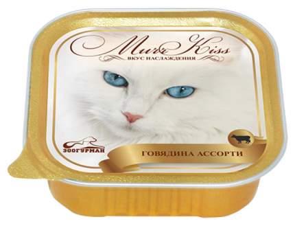 Консервы для кошек ЗООГУРМАН Murr Kiss, говядина, 15шт, 100г