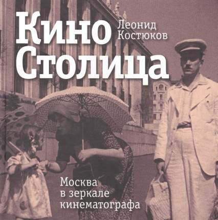 Книга КиноСтолица. Москва в зеркале кинематографа