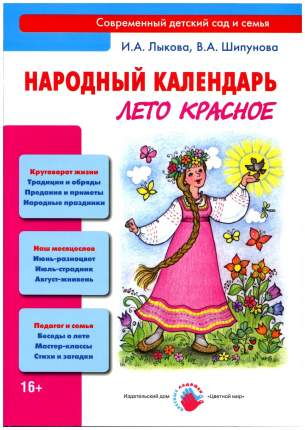 Книга Ид Цветной Мир лыкова Ирина Шипунова Вера народный календарь лето красное