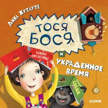 Тося-Бося и Украденное Время