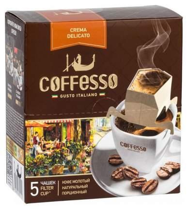Кофе Coffesso crema delicato в порционных стаканчиках 9 г 5 штук
